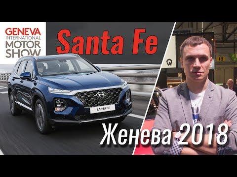 Santa Fe 2018 настоящий премиум. Женева 2018