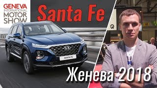 Santa Fe 2018 - Настоящий Премиум. Женева 2018