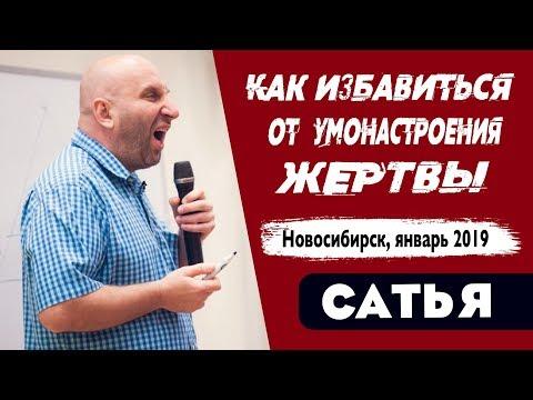 Сатья • Как избавиться от умонастроения жертвы. Новосибирск, январь 2019