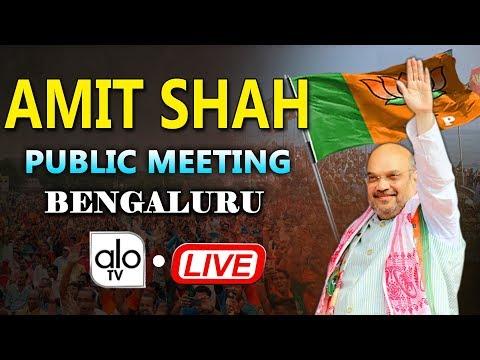 LIVE : Amit Shah Public Meeting In Bengaluru | BJP Live | PM Modi Live | ALO TV