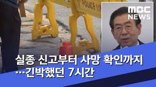 실종 신고부터 사망 확인까지…긴박했던 7시간 (2020.07.10/뉴스투데이/MBC)