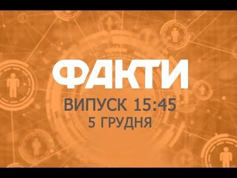 Факты ICTV - Выпуск 15:45 (05.12.2019)