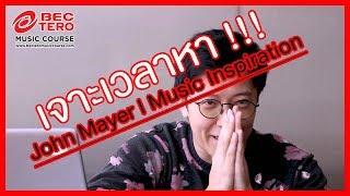 เจาะเวลาหา John Mayer l Music Inspiration Video