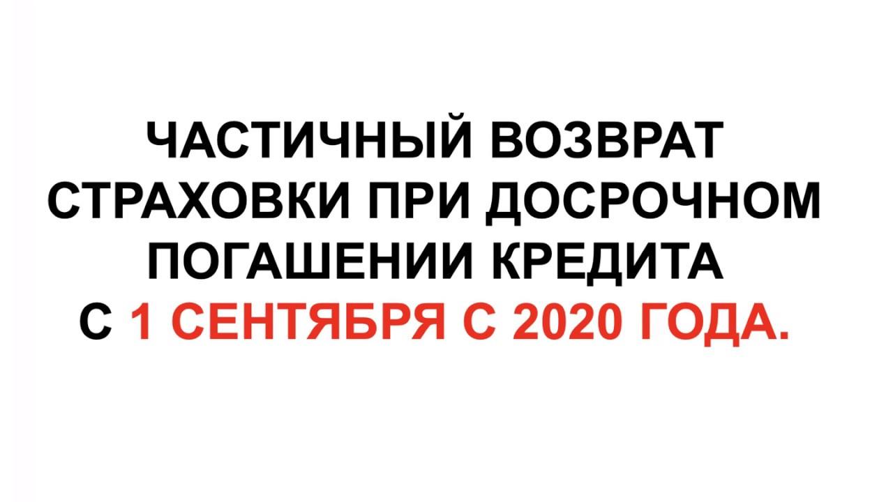 Возврат страховки при досрочном погашении кредита в сбербанке 2020