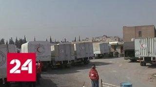 В Восточную Гуту вошел гуманитарный конвой - Россия 24