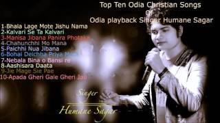 Top ten Odia Christian Mp3 Songs of SingerHumane SagarMp3 Download