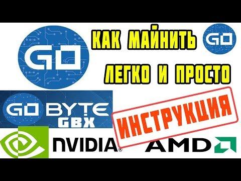 Майнинг GoByte (GBX) | Как майнить GoByte (GBX)  | Настройка майнинга GBX на AMD и NVIDIA