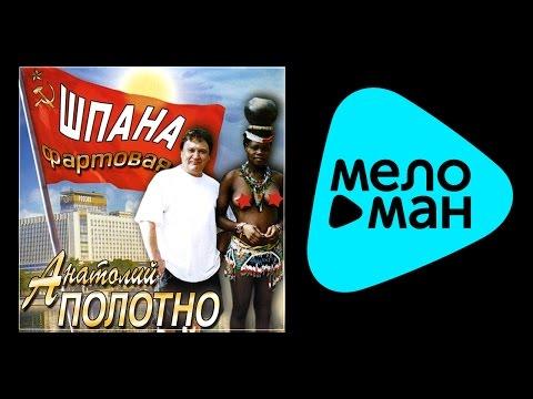 Клип Анатолий Полотно - Шпана Фартовая