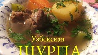 Узбекский суп- шурпа с говядиной в казане. Рецепт шурпы в казане