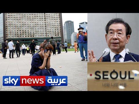 غموض وجدل في كوريا الجنوبية بعد العثور على رئيس بلدية العاصمة سول ميتا | منصات  - نشر قبل 4 ساعة