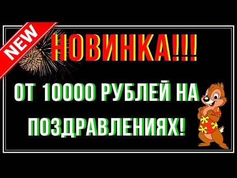 Как заработать деньги в интернете! От 10 000 рублей на поздравлениях! И как создать пассивный доход!