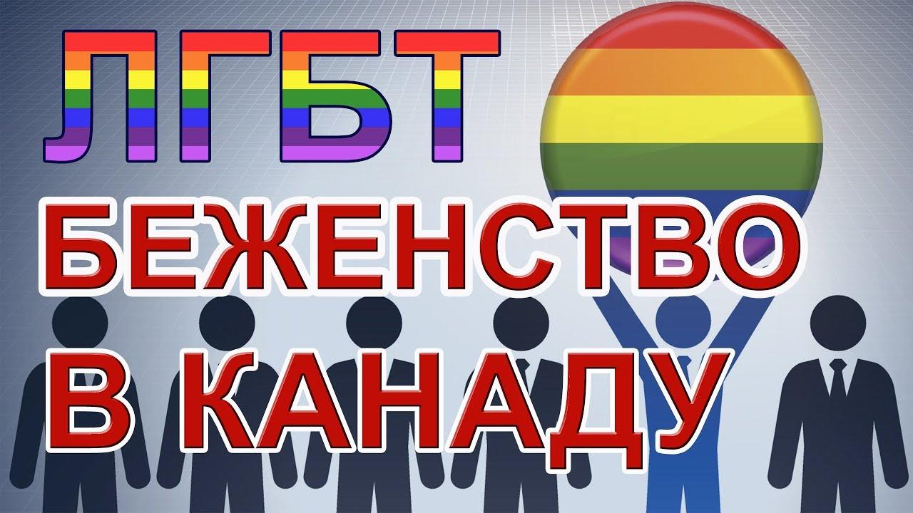 Эмиграция для гомосексуалистов