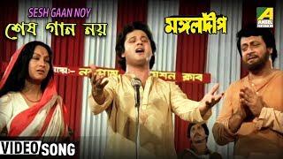 Sesh Gaan Noy | Mangal Deep | Bengali Movie Song | Mohammed Aziz