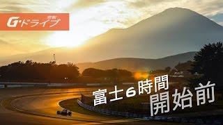 Перед стартом | 6 hours of Fuji 2016 | G-Drive Racing