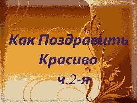 #Как #поздравить #красиво ч.2-я #Созданиевидео #МаргаритаЗемцова