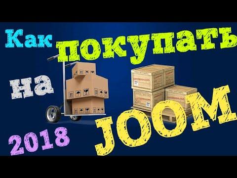 как сделать заказ на JOOM, Джум товары из Китая