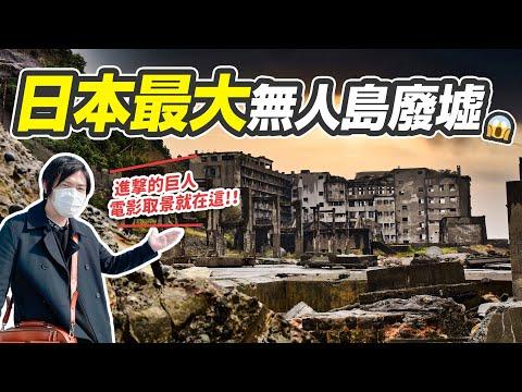 【日本旅遊】世界十大鬼城之一就在長崎?日本最大無人島廢墟「軍艦島」直擊!進擊的巨人電影取景地開箱