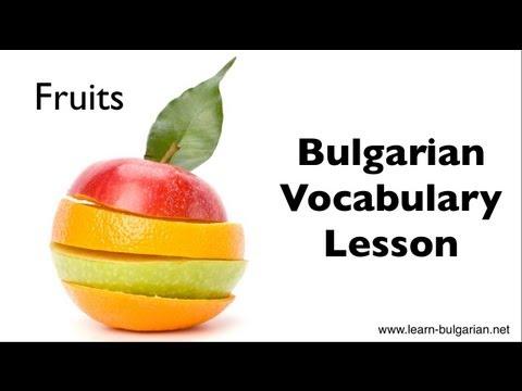 Fruits: Bulgarian Vocabulary Lesson