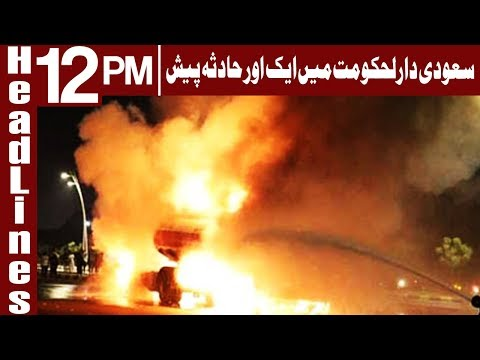 Saudi Security Shoots Down Toy Drone Near Royal Palace - Headlines 12PM - 22 April 2018 Express News