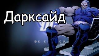 Дарксайд. Історія персонажа/ Darkseid