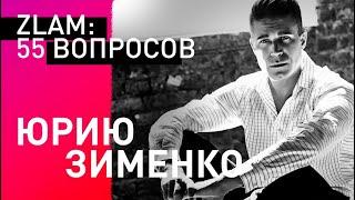 ZLAM: 55 вопросов Юрию Зименко