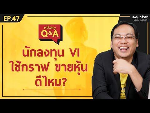 นักลงทุน VI ใช้กราฟ ขายหุ้น ดีไหม?  (กล้วยๆ Q&A - EP.47)