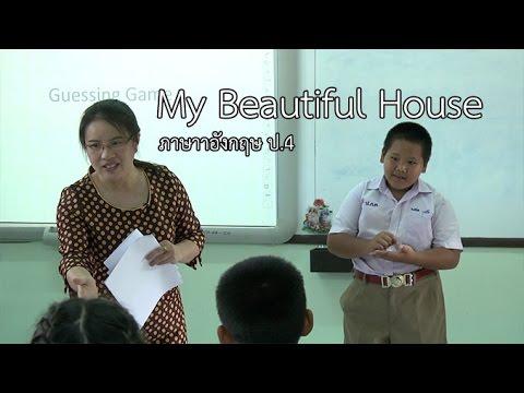 ภาษาอังกฤษ ป.4 Beautiful House ครูประทินทิพย์ สสีสองสม