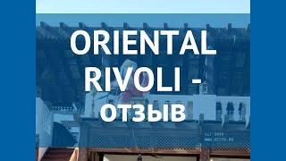 ORIENTAL RIVOLI 4* Египет Шарм-Эль-Шейх отзывы – отель ОРИЕНТАЛ РИВОЛИ 4* Шарм-Эль-Шейх отзывы видео