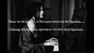 А помнишь вечер ♥ (Lyrics - Karaoke )