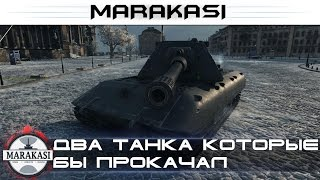 World of Tanks два танка которые я бы обязательно прокачал