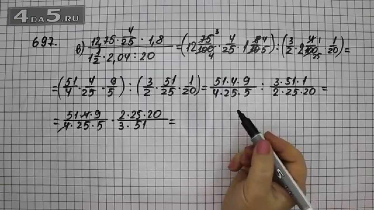 гдз по математике 6 класс виленкин номер 697 в