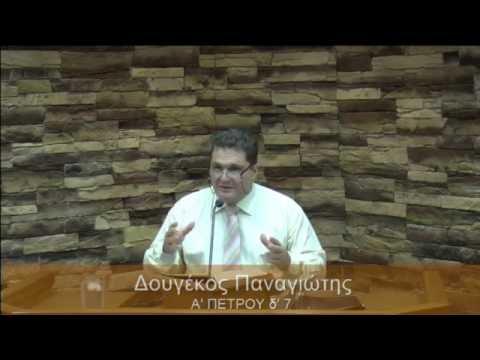 17.10.16 Ι Δουγέκος Π. Ι  Α΄ Πέτρου δ΄ 7-19