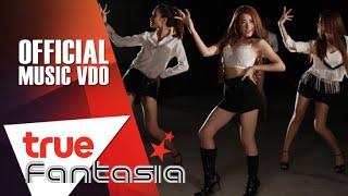 หนิม คนึงพิมพ์  - ลิมิเต็ด อิดิชั่น [Official MV]