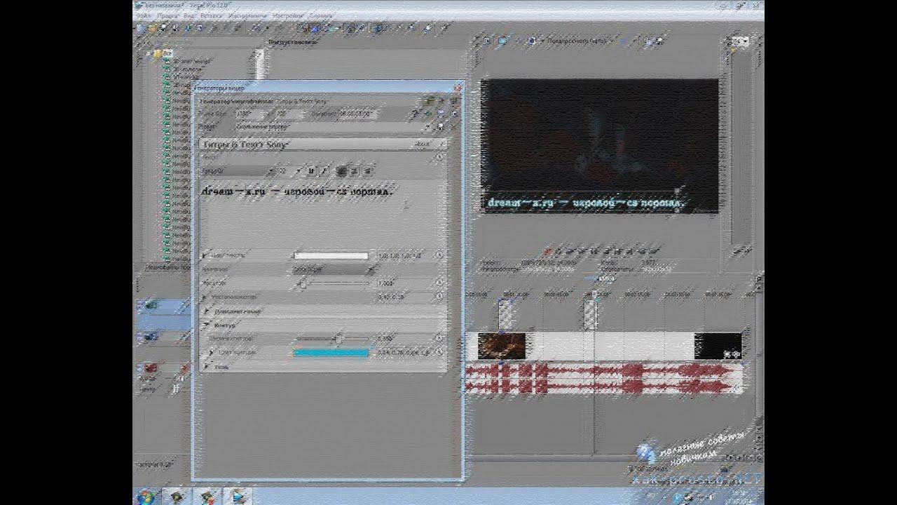 Как сделать движущийся текст в сони вегас фото 485