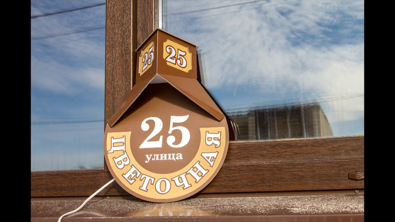 Адресные таблички на дом своими руками 155