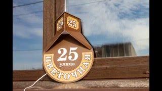 Световая адресная табличка(Стилизованная световая адресная табличка с наименованием улицы и номера дома. В отличие от дешёвых аналого..., 2016-02-25T16:06:34.000Z)