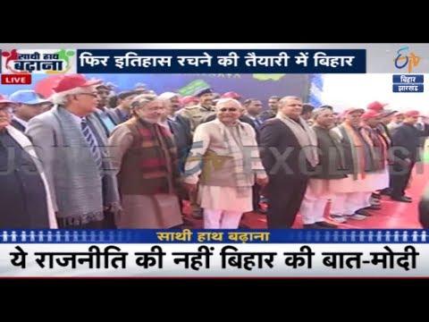 #BiharHumanChain मानव श्रृंखला पर महाकवरेज | Exclusive