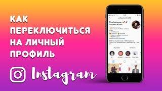 Как переключиться 👩💻с БИЗНЕС АККАУНТА 📱на личный профиль в Инстаграм?