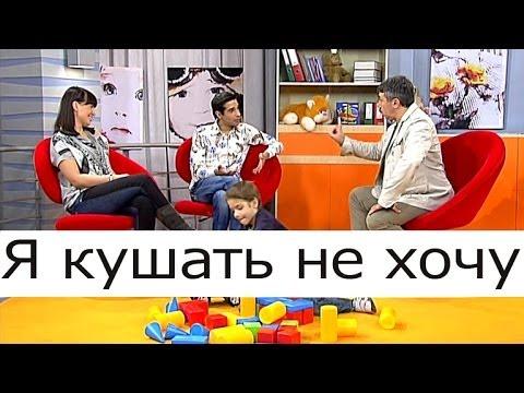 Я кушать не хочу (Ребенок не хочет есть) - Школа доктора Комаровского