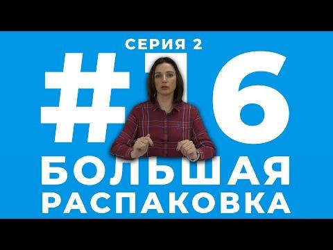 БОЛЬШАЯ РАСПАКОВКА #16 с Ольгой Пешкичевой. Серия 2