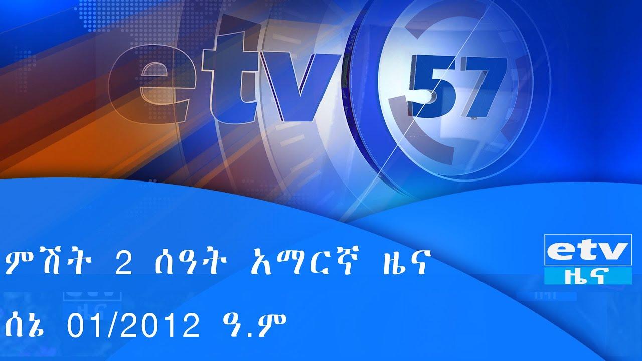 ምሽት 2 ሰዓት አማርኛ ዜና…ሰኔ 01/2012 ዓ.ም etv