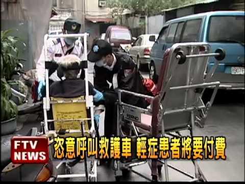 輕癥患者叫救護車 收費1200元-民視新聞 - YouTube