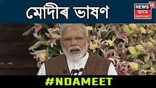 NDA Parliamentery Meet | Modi Thanks And Congratulates NDA Leaders
