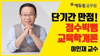[에듀윌 공무원] 단기간 만점! 점수빅뱅! 7·9급 교…