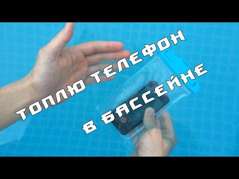 Топлю свой телефон в бассейне) Водонепроницаемый чехол - Посылка