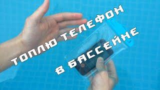 Смотреть видео утопила айфон 5 что делать минск