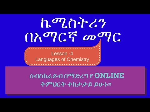 Languages Of Chemistry.