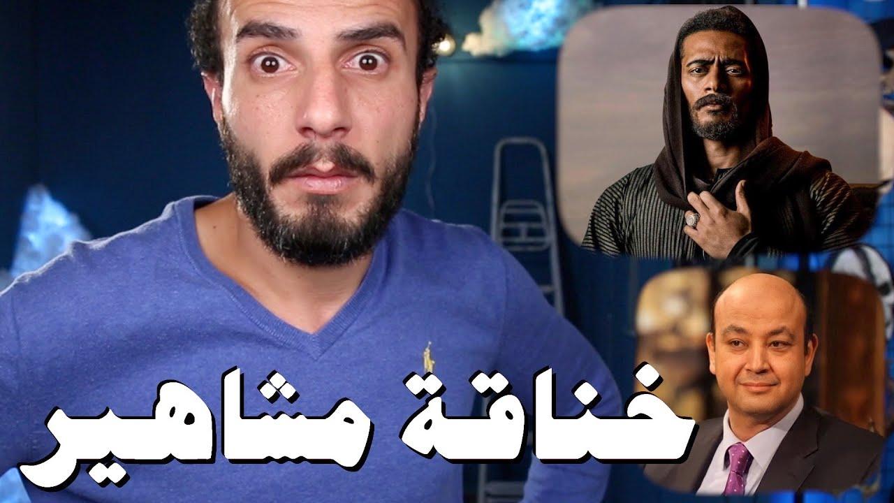 مسلسل موسى .. خناقة و قصف جبهات بين محمد رمضان و عمرو اديب