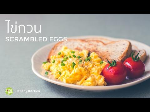 ชุดอาหารเช้า ไข่กวน   Scrambled Eggs