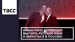 Инфантино пообещал выучить русский язык и вернуться в Россию